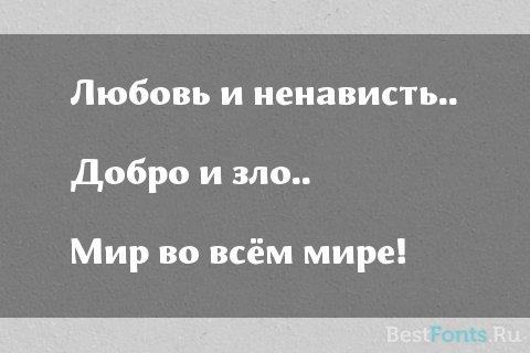 Шрифт Amrys