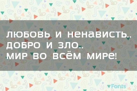 Шрифт Azoft Sans
