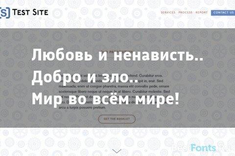 Шрифт Finlandica