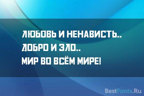Шрифт Fyodor