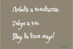 Шрифт Harry Potter