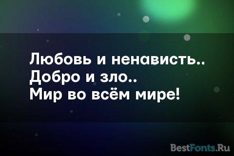 Шрифт Mariupol