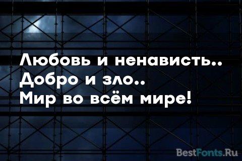 Шрифт Masiva