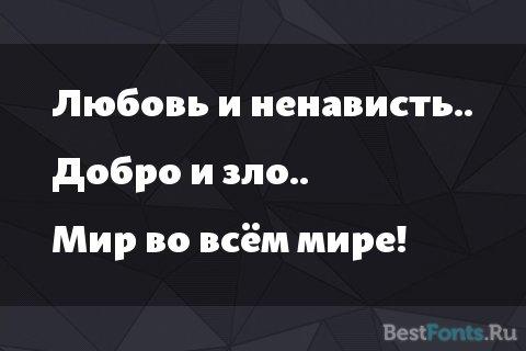 Шрифт Mato Sans