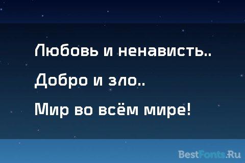 Шрифт Oyko