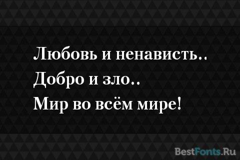 Шрифт Petersburg