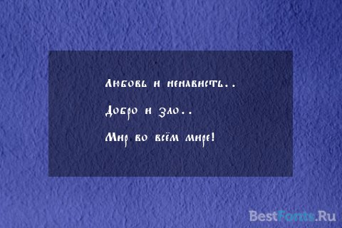 Шрифт Poluustav