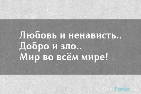 Шрифт Resavska BG Sans