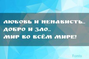 Шрифт Ruslan Display