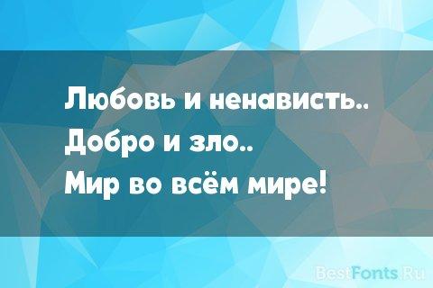 Шрифт Tobi