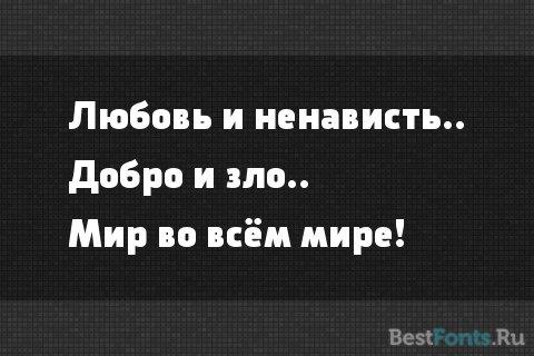 Шрифт Urfa