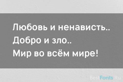 Шрифт Vladivostok
